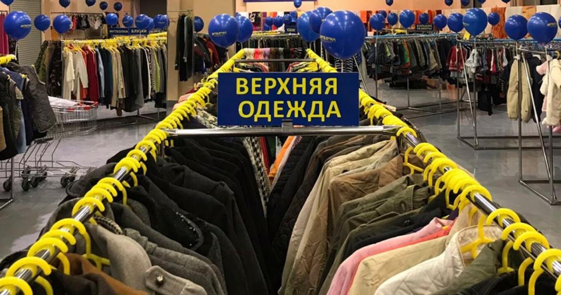 Магазин В Мурманске Где
