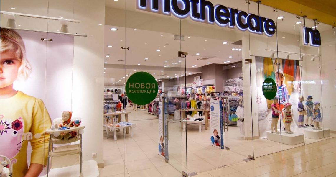 Магазин Детский Mothercare В Москве