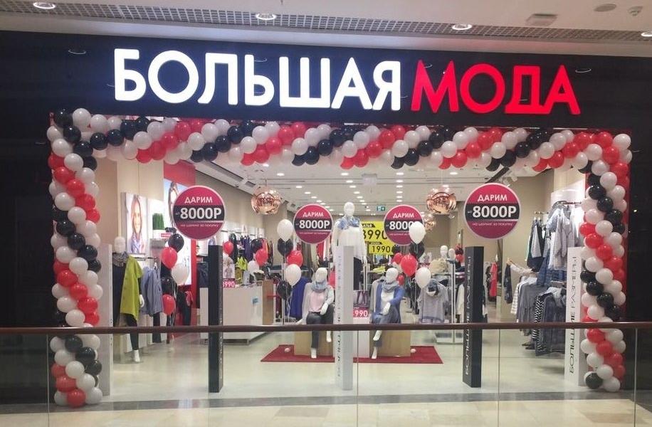 Большая Мода Хабаровск Интернет Магазин Каталог Товаров