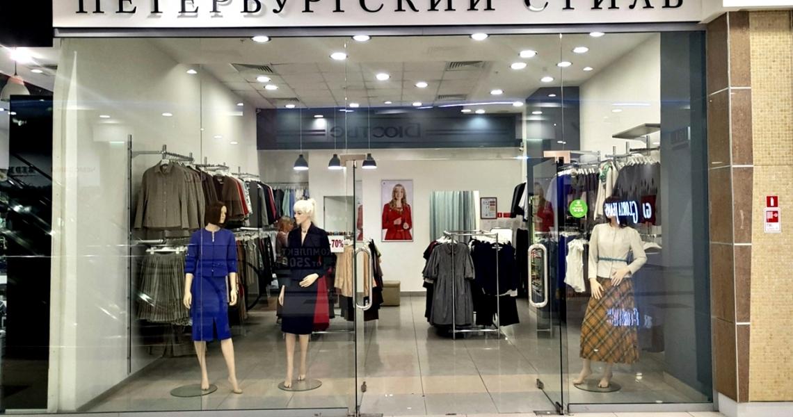 Петербургский Стиль Магазин Одежды Спб