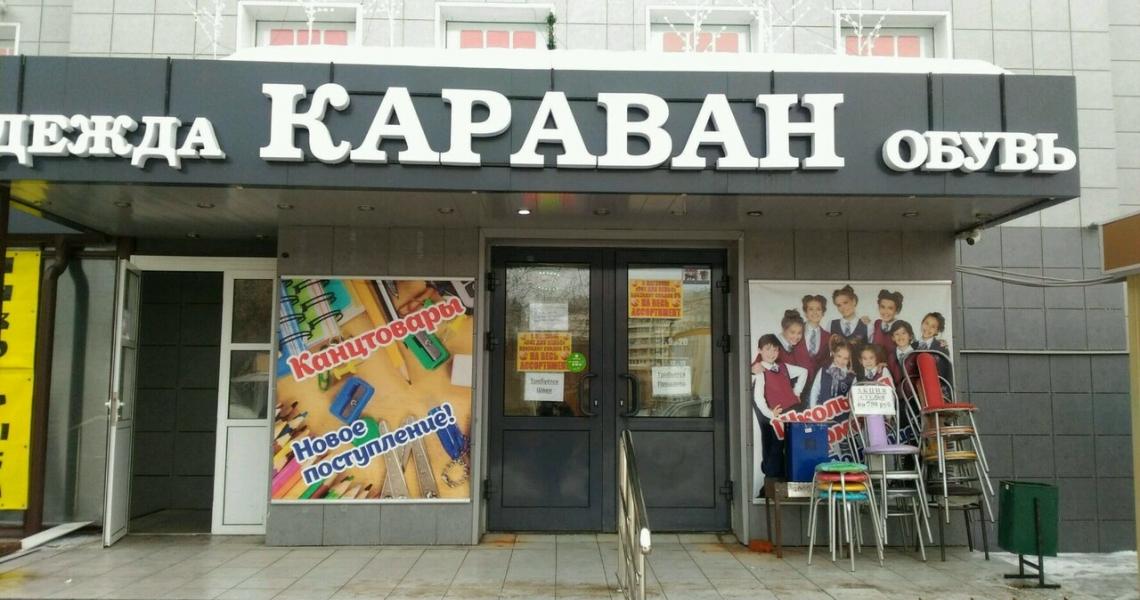 Магазин Часов Караван