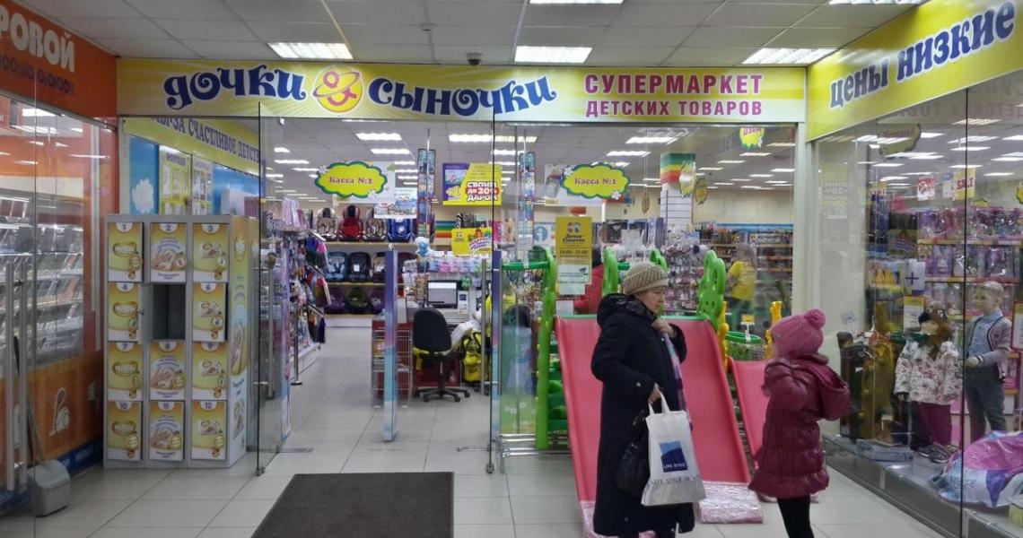 Дочки Сыночки Интернет Магазин Смоленск Юнона