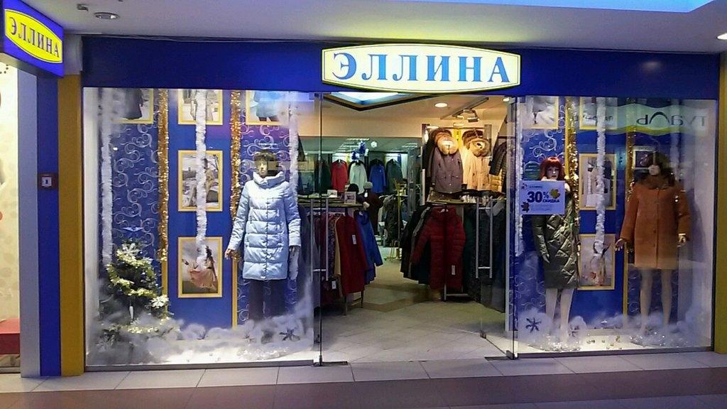Элина Магазин Одежды Волгоград Каталог
